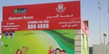 """""""خدمة الأمين"""" تطالب الأولياء بضرورة مراقبة أبنائهم المستخدمين للإنترنت"""
