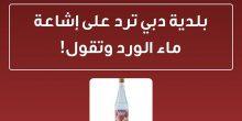 """بلدية دبي تنفي وجود أي فيروسات في منتج """"ماء الورد"""""""