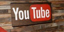 كيف تحمي مقاطع اليوتيوب الخاصة؟