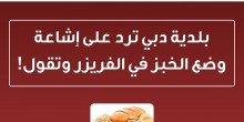 بلدية دبي تكذب إشاعة تسمم الخبز في الفريزر