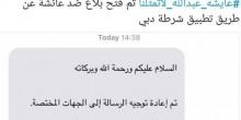 إماراتي يقدم بلاغا ضد عائشة عبدالله بعد التغريدات المسيئة