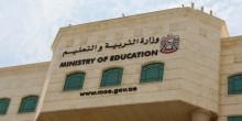 وزارة التربية تنشر موعد وجداول امتحانات الإعادة للصف 12