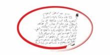شرطة دبي تكتشف وصيّة سوزان تميم مكتوبة بخط يدها