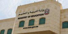 وزارة التربية والتعليم تضع مسابقة لتصميم نصب تذكاري خاص بها