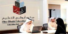 أكثر من 15 ألف معلم ومعلمة يباشرون العمل في مدارس أبوظبي