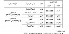 وزارة التربية تعلن عن مواعيد امتحانات الإعادة للصفوف من 6 إلى 11