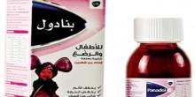 """وزارة الصحة تؤكد سلامة دواء """"بانادول"""" للأطفال"""