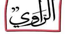 معهد التراث يختار شخصية جحا شعارًا للنسخة 16 من ملتقى الراوي