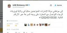 سفارة الإمارات في أميركا تدعو مواطني الدولة للتواصل معها على وجه السرعة