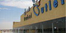 جولة في مولات دبي (8): دبي أوتليت مول