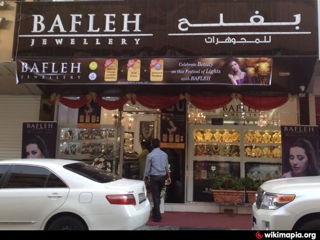 متجر Bafleh Jewellery