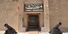 متحف دبى: حلقة وصل بين الأحفاد والأسلاف