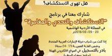 هيئة الشباب تدعوا شباب الامارات لرحلة استكشافية في الأردن