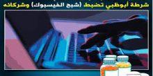 شرطة أبوظبي تلقى القبض على شبح الفيس بوك وشركائه