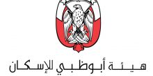قروض جديدة للمواطنين من قبل هيئة أبوظبي للإسكان