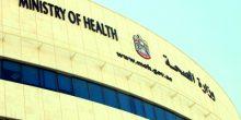 وزارة الصحة تعد قائمة سوداء بأسماء الأطباء الذين ارتكبوا أخطاءً طبية فادحة
