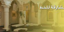 الشارقة تستضيف معرض فن الخط العربي