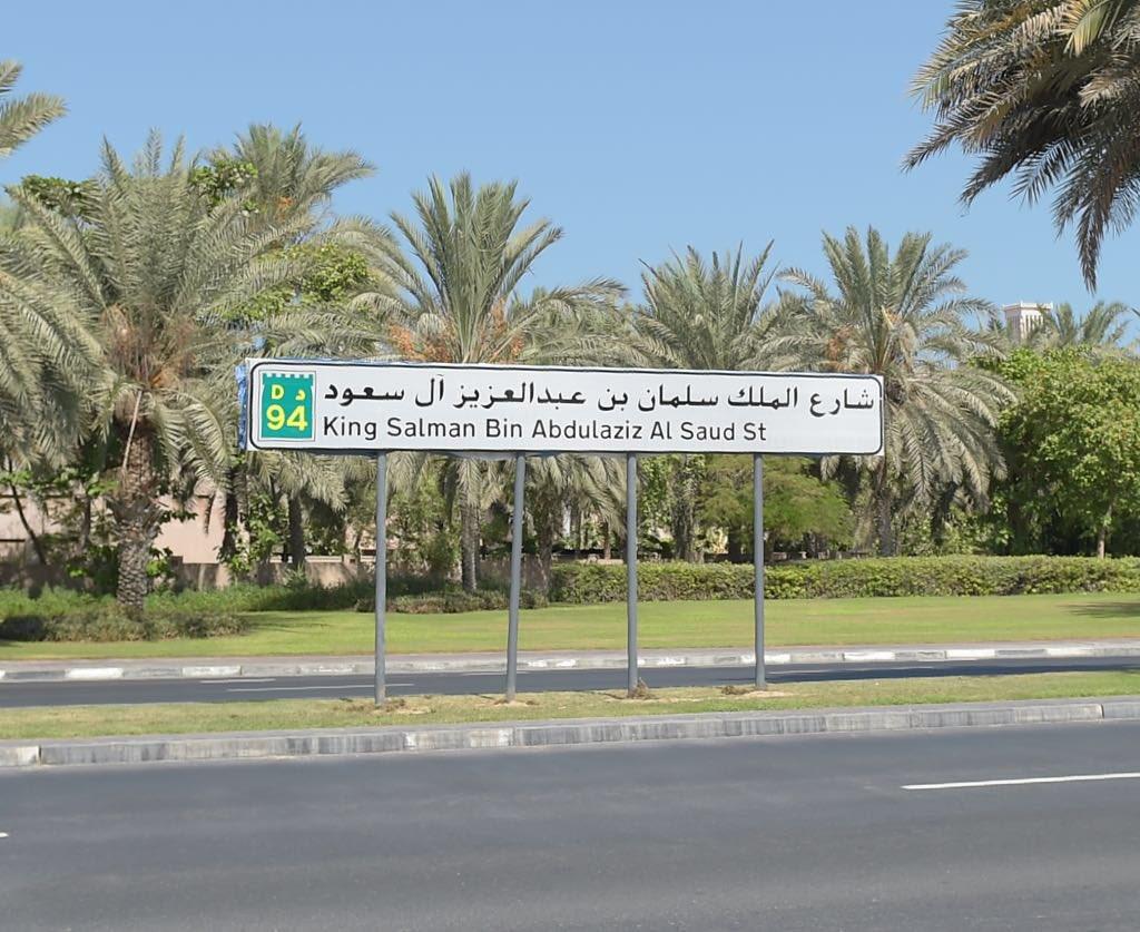 شارع الملك سلمان بدبي