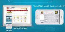 شرطة الشارقة تطلق خدمة إصدار رخصة قيادة المركبات إلكترونيا
