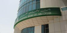 """""""أبوظبي الوطني"""" البنك العربي الوحيد ضمن المصارف الأكثر أمانًا في العالم"""