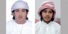 2.4 مليون درهم تعويض الطفلين الإماراتيين اللذان سقطا في بئر كيماويات