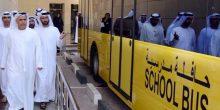 تكثيف الحملات التفتيشية لمراقبة الحافلات المدرسية ومدى التزامها بالشروط اللازمة