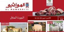 فقط في دبي: اختيار وذبح الأضاحي إلكترونيا