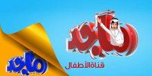 قناة ماجد الإماراتية تطفئ شمعتها الأولى
