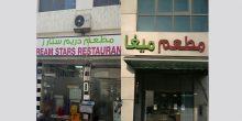 الحشرات والصرف الصحي يغلقان مطعمين في أبوظبي
