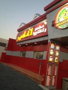 مطعم كافتيريا أغادير  –  الراشدية