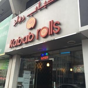مطعم كباب رولز – برجمان