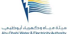 كهرباء أبوظبي تنبه بقطع التيار الكهربائي بعد تجاوز الفاتورة 1000 درهم