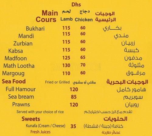 منيو المطبخ السعودي في دبي
