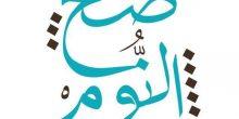 ترقبوا افتتاح مطعم صح النوم في دبي