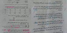 أخطاء إملائية غريبة على رسائل وجهتها معلمة لغة عربية لأولياء الأمور
