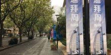 تزيين شوارع شنغهاي بلافتات من معالم دبي استعدادًا لاستقبال أسبوع دبي في الصين