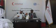 الإمارات | توقيع اتفاقية مع منظمة الصحة العالمية لدعم اليمن بأكثر من 50 مليون درهم