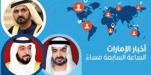 موجز أخبار الإمارات اليوم 26-10-2016 الساعة السابعة مساءً