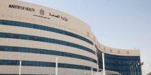 وزارة الصحة توفر خدمة المواعيد المباشرة عبر بوابة المريض الذكية