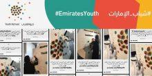 وسم #خلوة_الشباب يشهد مشاركة فاعلة من الكثير من المؤثرين في شبكات التواصل