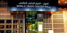 جولة في مولات أبوظبي (6): مول مركز التجارة العالمي
