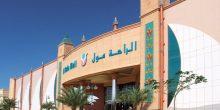جولة في مولات أبوظبي (7): الراحة مول