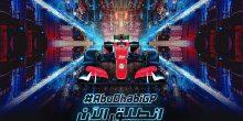 سباق جائزة الاتحاد للطيران الكبرى للفورمولا 1 لعام 2016
