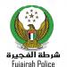 شرطة الفجيرة تستنكر ظهور أحد عناصرها بصورة مسيئة في مقطع مسجل