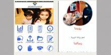 إطلاق تطبيق ذكي لمنظومة العمل الخيري في عجمان