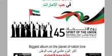 """""""في حب الإمارات"""" 100 ألف صورة احتفالًا باليوم الوطني"""