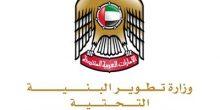 إغلاق جزئي لجسر ميدان الشيخ محمد بن زايد ليومي الخميس والجمعة