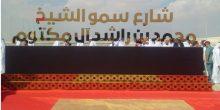 """إطلاق اسم """"محمد بن راشد"""" على الطريق الجديد الرابط بين أبوظبي ودبي"""