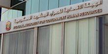 أبوظبي | 1650 وظيفة عاجلة للمواطنين الباحثين عن عمل