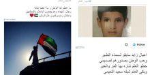 هاشتاغ #شهيد_العلم يكشف عن عميق تأثر الإماراتيين بوفاة الطفل سعيد